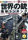 世界の銃 最強ランキング