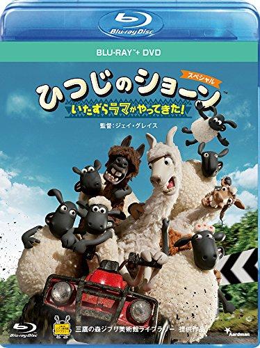 ひつじのショーン スペシャル~いたずらラマがやってきた! ~ ブルーレイ+DVDセット [Blu-ray]