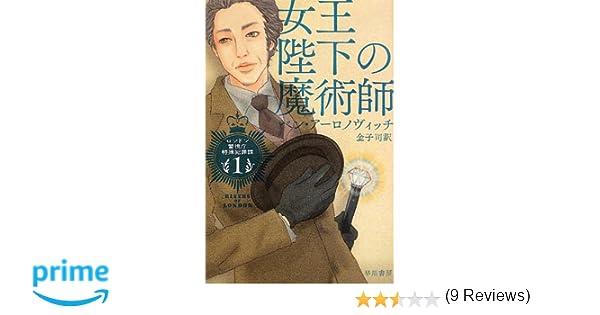 女王陛下の魔術師 (ハヤカワ文庫...