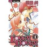 LOVEY DOVEY(1) (フラワーコミックス)