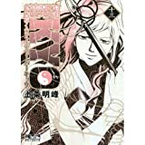 SAMURAI DEEPER KYO(13) (講談社漫画文庫)