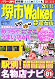 Best 市場にシャンプー - ウォーカームック 堺市Walker2011年版 61803‐42 (ウォーカームック 240) Review