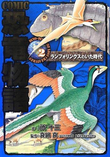 COMIC恐竜物語 ランフォリンクスのいた時代 (コミック恐竜物語)の詳細を見る