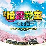 映画「暗殺教室-卒業編-」オリジナルサウンドトラック