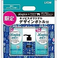 CHARMY Magica(チャーミー マジカ) 速乾プラスクリアミントの香り 詰め替え950ml×2個パック+kippisデザイン空ポンプ(ポンプのデザインは選べません)