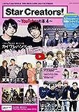 KADOKAWA/エンターブレイン その他 Star Creators!~YouTuberの本4~ (エンターブレインムック)の画像