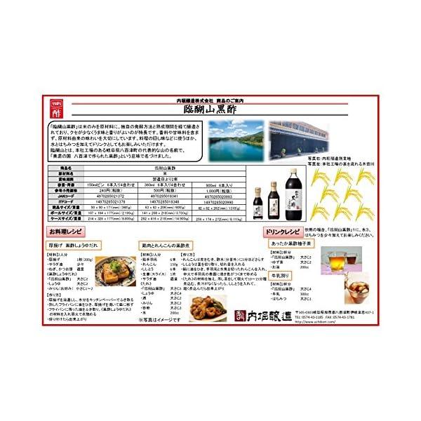 臨醐山黒酢の紹介画像8