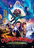 クリスマスを取り戻せ!~リトル・ドラゴンとサンタの魔法の石~[DVD]