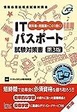 ITパスポート試験対策書 第3版 (試験対策書シリーズ)