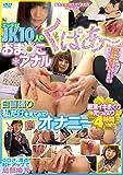 エッチなJK10人のおま○こ*アナルくぱあ~自画撮り私だけを見てみてオナニー [DVD]