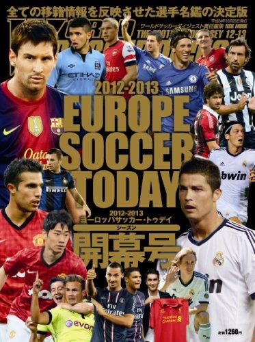 ヨーロッパサッカー・トゥデイ 2012-2013 シーズン開幕号 (NSK MOOK)の詳細を見る