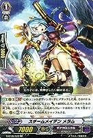 カードファイト!! ヴァンガードG スチームメイデン メラム(RR)/月煌竜牙(G-BT05)シングルカード