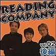 リーディングカンパニー Vol.2 後編