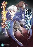 銀の河のガーディアン3 (富士見ファンタジア文庫)
