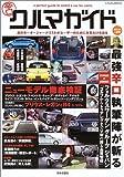 辛口クルマガイド (2004年上期版) (にちぶんMOOK)
