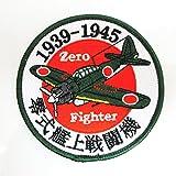 旧日本海軍グッズ ワッペン 零式艦上戦闘機 零戦 ゼロ戦
