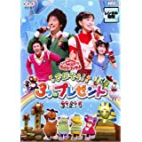 NHKおかあさんといっしょ ファミリーコンサート::さがそう!3つのプレゼント [DVD]