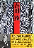 日本宰相列伝 (18)