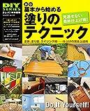 新版 基本から始める塗りのテクニック 学研ムック DIYシリーズ