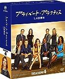 プライベート・プラクティス:LA診療所 シーズン4 コンパクト BOX[DVD]