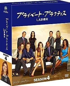 プライベート・プラクティス:LA診療所 シーズン4 コンパクト BOX [DVD]