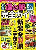 新潟道の駅完全ガイド (超保存版)