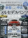 【完全ガイドシリーズ196】Mercedes-Benz完全ガイド (100%ムックシリーズ) 画像