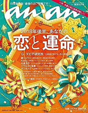 anan (アンアン) 2018/06/27 No.2107[2018年後半、あなたの恋と運命]