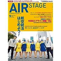 AIR STAGE (エア ステージ) 2018年9月号