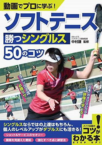 動画でプロに学ぶ! ソフトテニス 勝つシングルス 50のコツ (コツがわかる本!) -