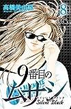 9番目のムサシ サイレント ブラック 8 (ボニータ・コミックス)