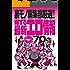 得する最新エロ情報70★裏モノJAPAN編集部厳選!!★20代ゲットのチャンス到来! おっさんがモテる婚活パーティ