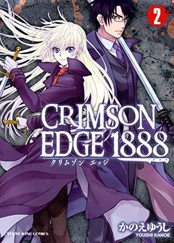 CRIMSON EDGE 1888 (ヤングキングコミックス)
