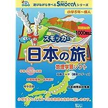 スモッカと日本の旅 ダウンロード版