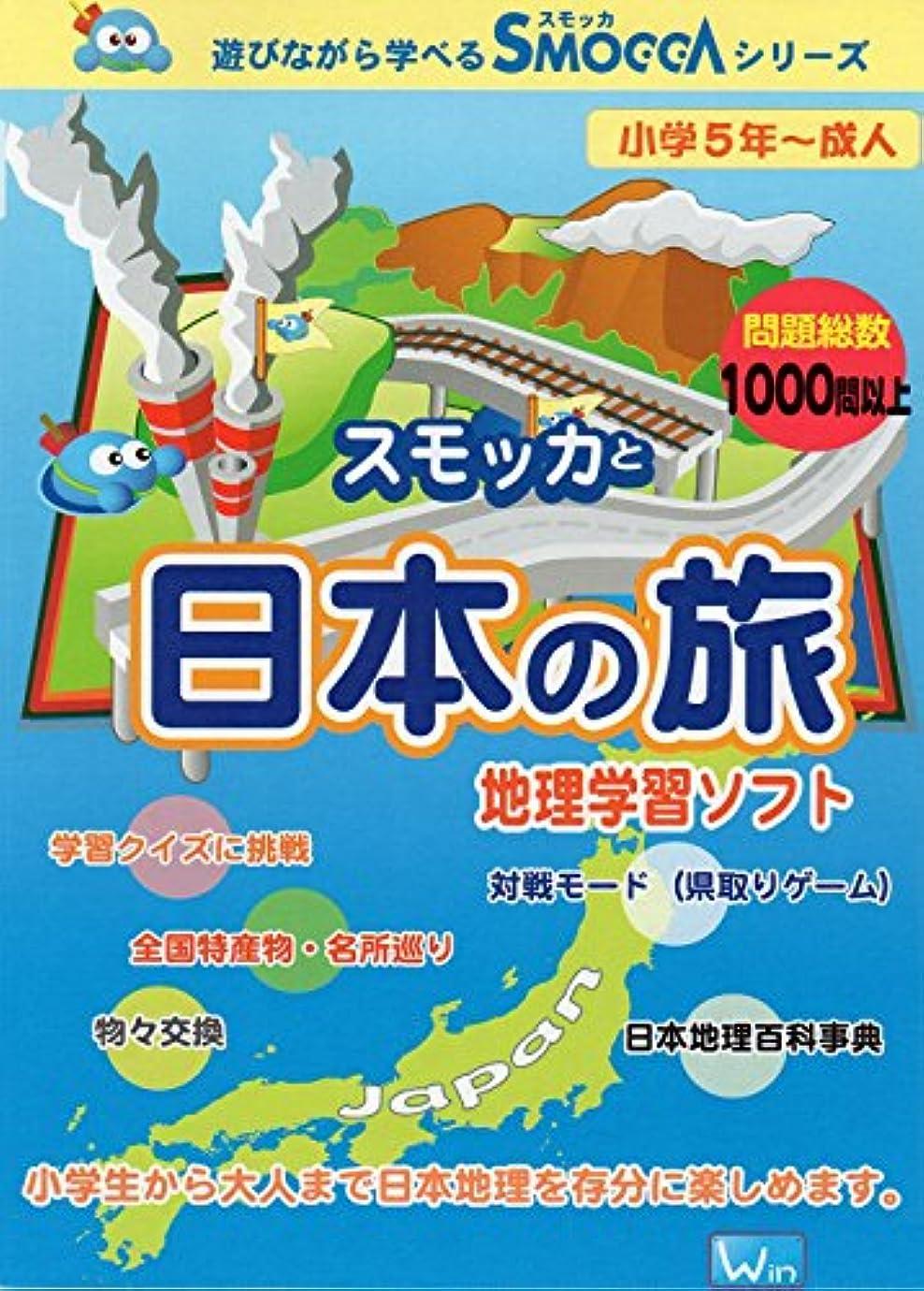 グラスフォークソーダ水スモッカと日本の旅|ダウンロード版