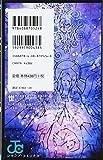 テガミバチ 15 (ジャンプコミックス) 画像