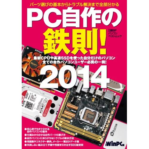 PC自作の鉄則! 2014 (日経BPパソコンベストムック)