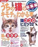 うちの猫(にゃんコ)のキモチがわかる本 (総集編) (Gakken Mook) 画像