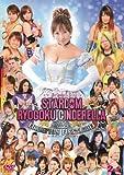 STARDOM CHAMPIONS FIESTA2013 〜両国シンデレラ〜[SDV-119][DVD]