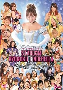 STARDOM CHAMPIONS  FIESTA2013 〜両国シンデレラ〜 [DVD]