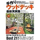 手作りウッドデッキ最新実例集―DIY&プロデザインデッキ、ベスト21!ウッドデッ (Gakken Mook)