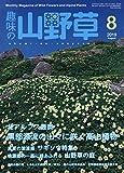 趣味の山野草 2019年 08 月号 [雑誌] 画像