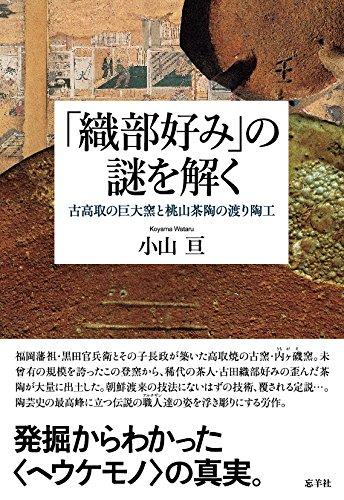 「織部好み」の謎を解く ――古高取の巨大窯と桃山茶陶の渡り陶工