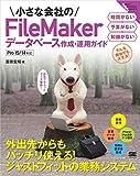 小さな会社のFileMakerデータベース作成・運用ガイド Pro 15/14対応