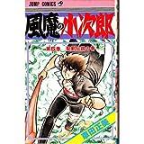風魔の小次郎 5 (ジャンプコミックス)