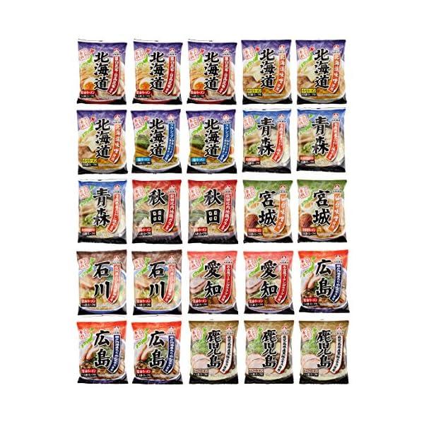 八郎めん 乾燥・全国こだわり素材ラーメン25食×...の商品画像