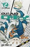 改造人間ロギイ 2 (ジャンプコミックス)