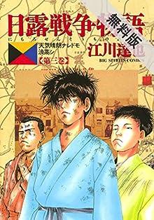 日露戦争物語(3)【期間限定 無料お試し版】 (ビッグコミックス)