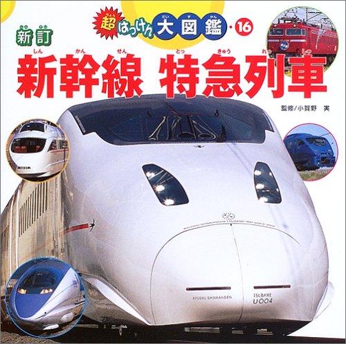 新訂 新幹線 特急列車 (超はっけん大図鑑)の詳細を見る