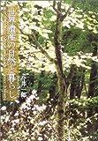 世界遺産の自然と暮らし